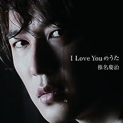 I Love Youのうた