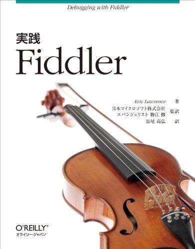 実践 Fiddler