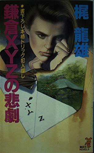 鎌倉XYZの悲劇 (講談社ノベルス)