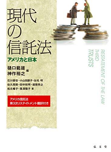 現代の信託法: アメリカと日本の詳細を見る