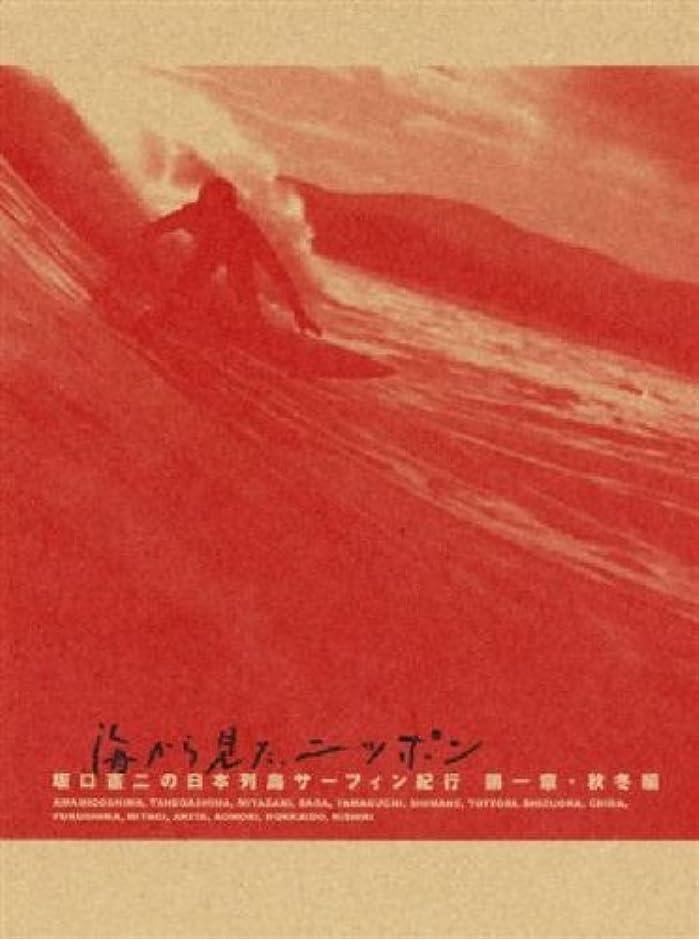 流出松の木を除く海から見た、ニッポン 坂口憲二の日本列島サーフィン紀行 第一章 秋冬篇 [DVD]