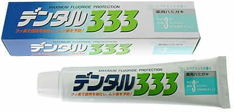 寝る冷凍庫技術者デンタル333 薬用ハミガキ 150g