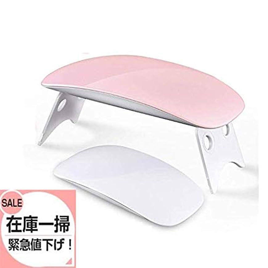 アルネ進行中光景硬化用ライト ネイルドライヤー ミニ 6W LEDライト UVライト ェルネイルライト  USB給電 マウス形 タイマー機能 携帯式 (ピンク)