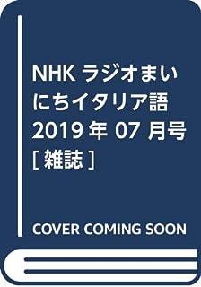 NHKラジオまいにちイタリア語 2019年 07 月号 [雑誌]