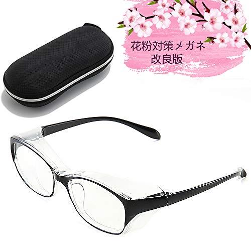 花粉症メガネ ほこり 飛沫 防塵 花粉対策メガネ ブルーレイ防止 紫外線カット おしゃれ なメガネ 男女兼用 耐衝撃レンズ 軽量タイプ