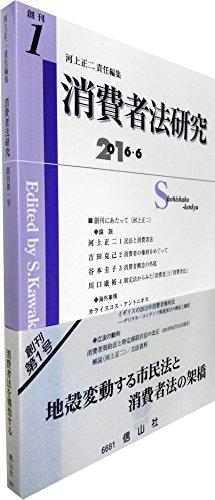 消費者法研究【創刊第1号】