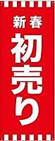 バナー 新春初売り ポンジ No.24291 (受注生産)