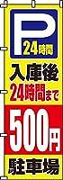 入庫後24時間まで500円 のぼり旗 0210064IN (ノボリ 旗 のぼり旗 幟)