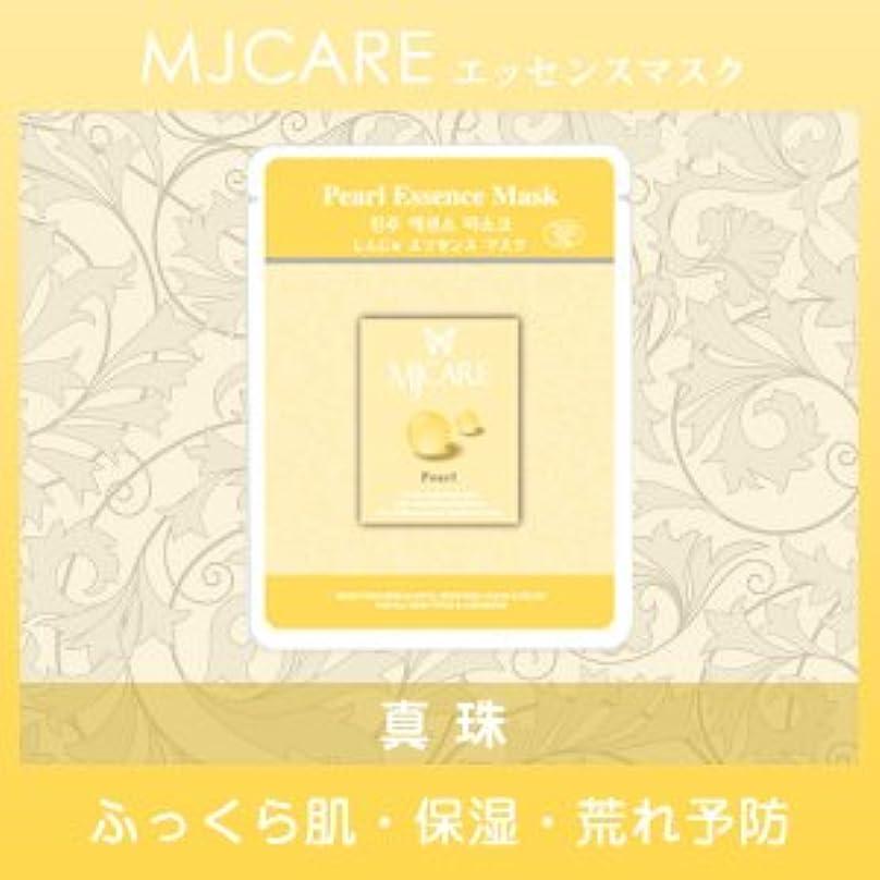 予知無声でキャラクターMJCARE (エムジェイケア) 真珠 エッセンスマスク