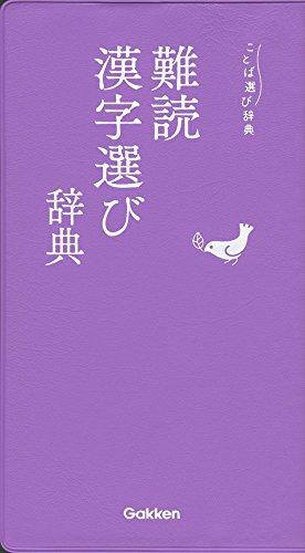 難読漢字選び辞典 (ことば選び辞典)の詳細を見る
