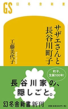 サザエさんと長谷川町子 (幻冬舎新書)