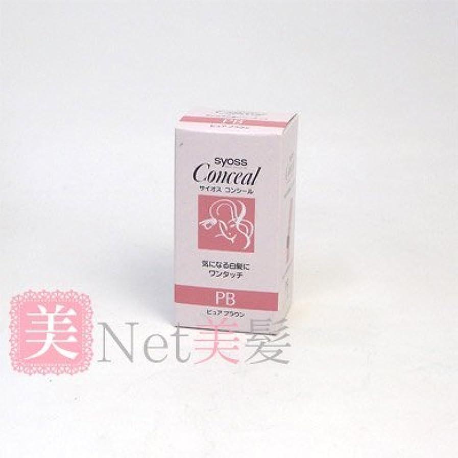 罰する乳製品要件syoss コンシールPB (ピュアブラウン) 8.2g
