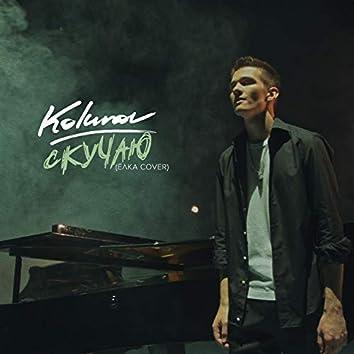 Скучаю (Cover Version)