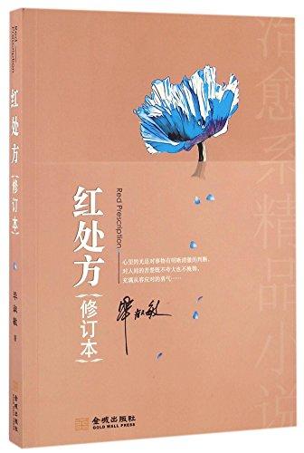 【XSM】??方(修?本) ?淑敏 金城出版社9787515513751