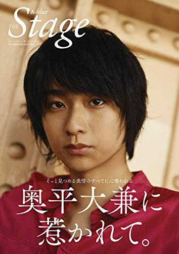 A-blue THE Stage 電子書籍限定版「奥平大兼ver.」 [雑誌]