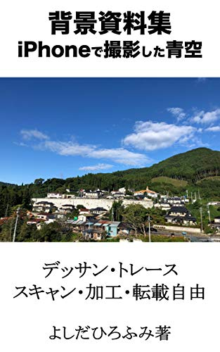 Collection of background materials Blue sky photo by iPhone series (Japanese Edition)