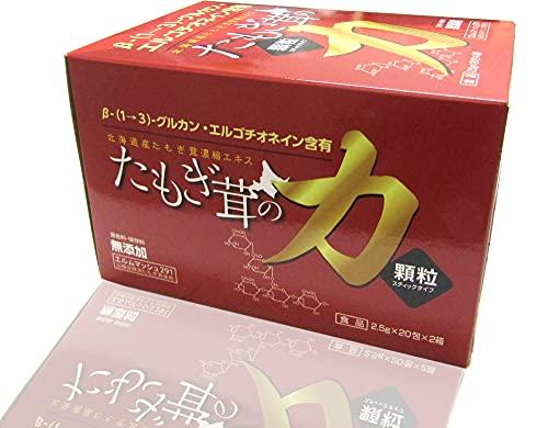 たもぎ茸の力 【顆粒】 2.5g×20包×2箱 【合計40包】 北海道産タモギ茸濃縮エキス エルゴチオネイン含有