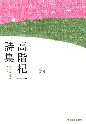 高階杞一詩集 (ハルキ文庫 た)