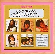 DREAM PRICE 1500/ヤング・ポップス'70sベスト・ヒット 女性ボーカル編