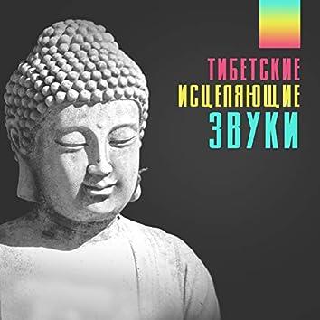 Тибетские исцеляющие звуки: Буддийская медитация, Духовная осознанность, Позитивная энергия