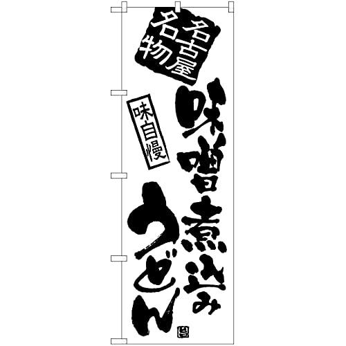 【3枚セット】 のぼり 味噌煮込みうどん SKE-924 (受注生産)