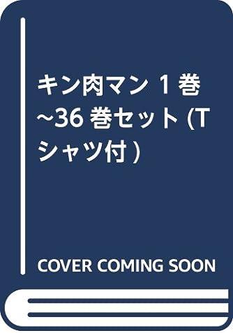 キン肉マン 初期オリジナルシリーズ全巻セット 1~36 (ジャンプコミックス)