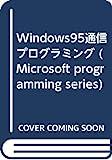 Windows95通信プログラミング (Microsoft programming series)