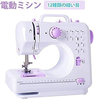 ミシン 電動ミシン 家庭用ミシン 小型ミシン コンパクト 初心者向き スピード調整可能 返し縫いDIY アダプター付き 日本語取扱説明書付き