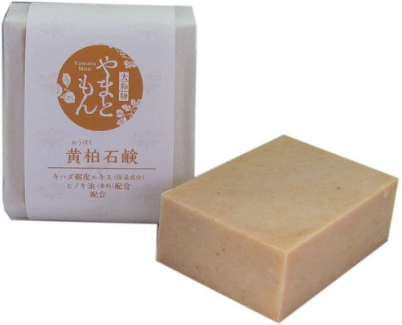 メルボルンカラスリンケージ奈良産和漢生薬エキス使用やまともん化粧品 黄柏石鹸(おうばくせっけん)