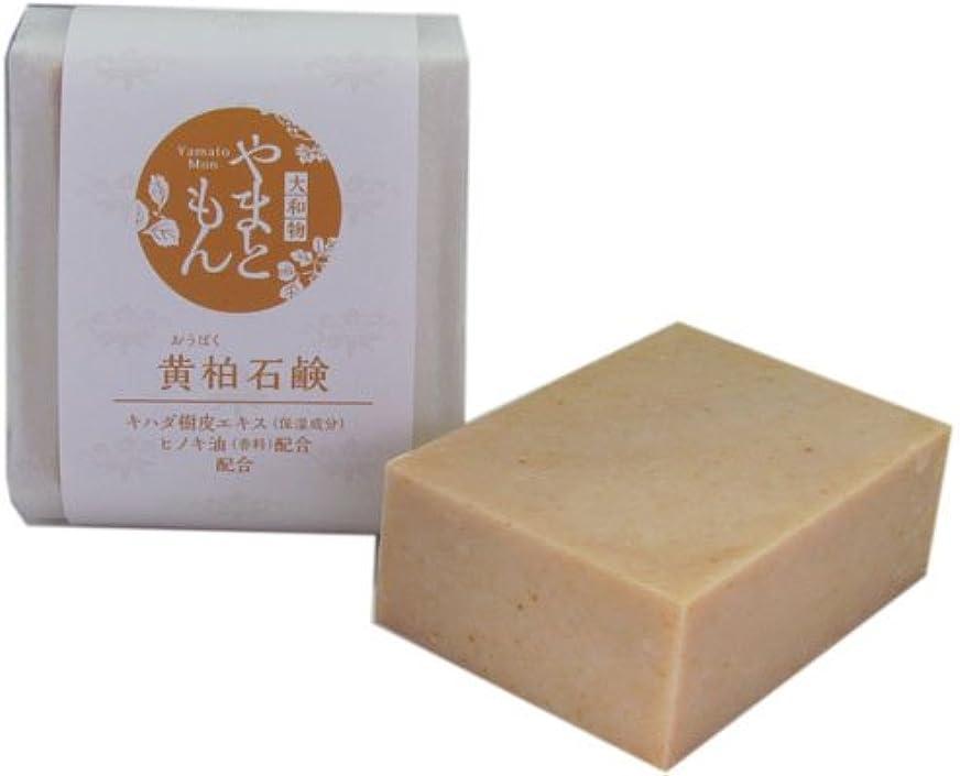ご飯神秘的な入手します奈良産和漢生薬エキス使用やまともん化粧品 黄柏石鹸(おうばくせっけん)