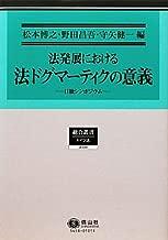法発展における法ドグマーティクの意義 (総合叢書8)