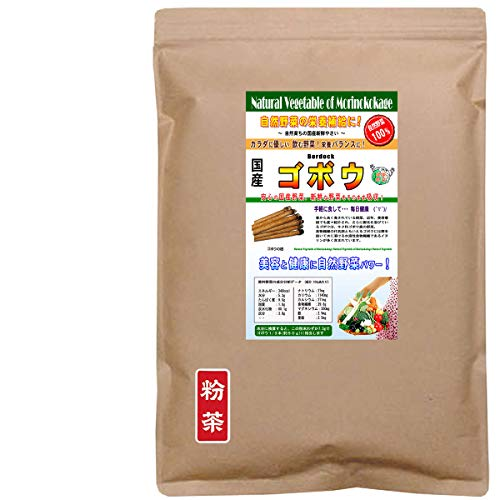 A2 森のこかげ 国産 野菜 粉末 牛蒡 ごぼう ゴボウ (300g 内容量変更) 野菜パウダー S