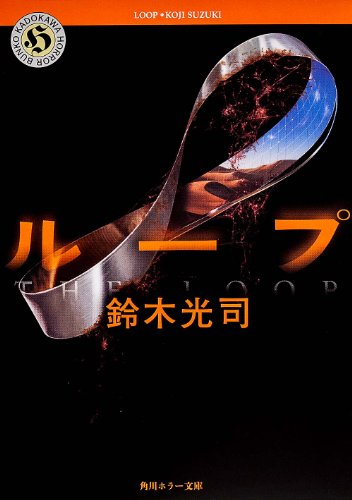 ループ (角川ホラー文庫)