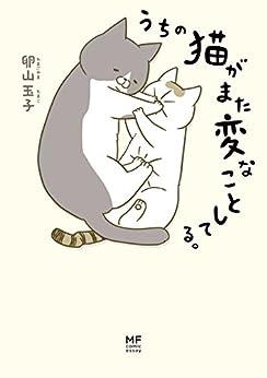 [卵山 玉子]のうちの猫がまた変なことしてる。 (コミックエッセイ)