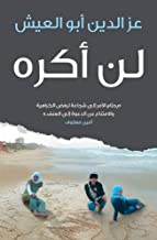 I Shall Not Hate (Arabic edition) by Izzeldin Abuelaish (2012-05-08)