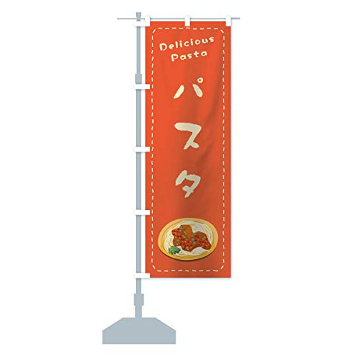 パスタ のぼり旗 サイズ選べます(コンパクト45x150cm 左チチ)