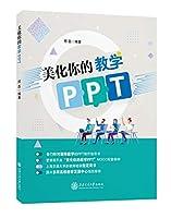 美化你的教学PPT