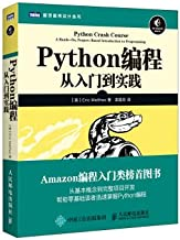 Python programming from entry to practice(Chinese Edition)