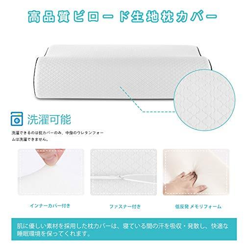 Jaskivi枕安眠低反発枕まくら安眠枕マクラカバー付きピロー(50*30cmホワイト)
