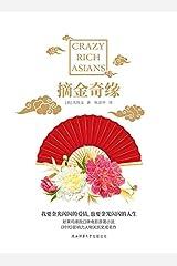 摘金奇缘 (Chinese Edition) Kindle Edition