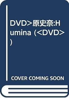 DVD>原史奈:Humina
