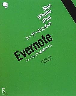 Mac、iPhone、iPadユーザーのための Evernoteパーフェクト活用ガイド
