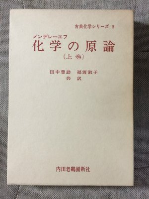 化学の原論〈上巻〉 (1978年) (古典化学シリーズ〈9〉)