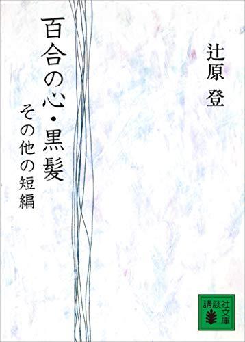 百合の心・黒髪 その他の短編 (講談社文庫)