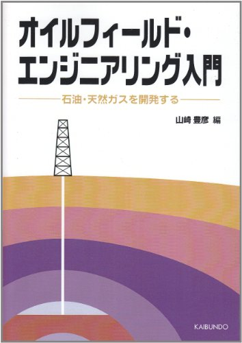 オイルフィールド・エンジニアリング入門―石油・天然ガスを開発する