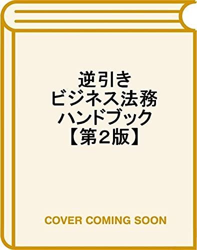 逆引きビジネス法務ハンドブック【第2版】: 事業担当者のための