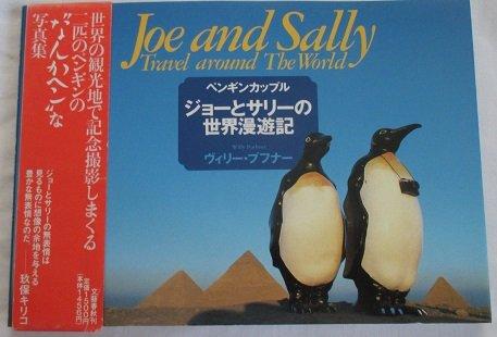 ペンギンカップル―ジョーとサリーの世界漫遊記