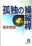 孤独の操縦桿 (徳間文庫)