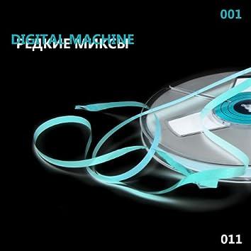 Редкие Миксы 2001-2011