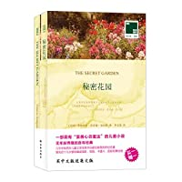 Bilingual Yilin One force Library: Secret Garden(Chinese Edition)